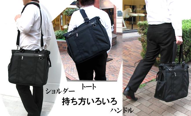 パスファインダーのトートバッグは、いろいろな持ち方ができます。