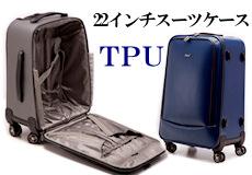22インチスーツケース