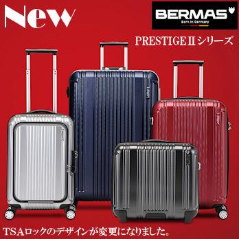 バーマス(BERMAS)PRESTIGE�シリーズ