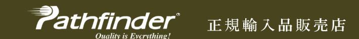 パスファインダー(pathfinder)正規輸入品販売店